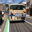 運行中のバスの後部につかまる写真がネットにアップ「法的措置も含め厳正に対処」横浜市交通局が見解を発表