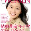 めざせグローバル女子! 世界で輝く女性を応援する「The Japan Times for WOMEN」に注目