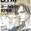 『DTM MAGAZINE 2013年10月号』の表紙はボーカロイド10周年記念ライブラリー『ZOLA PROJECT』!体験版も付属!