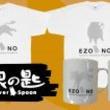 「銀の匙」仔牛&仔豚柄のTシャツとマグカップが発売