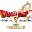 『ドラゴンクエストX』の追加パッケージ『ドラゴンクエストX 眠れる勇者と導きの盟友 オンライン』の発売が決定