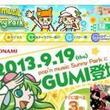 『pop'n music Sunny Park』にGUMI曲が収録決定! 全部で6曲遊べるよ!