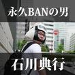 永久BANの男、石川典行 ――ネット放送者インタビュー