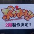【速報!】アニメ『ぷちます!』の2期が製作決定!