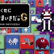 『勇者のくせになまいきだ。』がパズルに! 基本プレイ無料でPS Vitaに登場