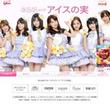AKB48新メンバー江口愛実が話題ですがクルマ業界では当たり前です