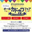 """""""株式会社KADOKAWA""""爆誕! アスキーMW・エンターブレイン¥メディアファクトリー等9社と合併 電子書籍半額セールも!"""
