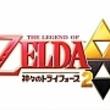 「ゼルダの伝説 神々のトライフォース2」,発売日が早まり2013年12月26日に発売。価格は4800円
