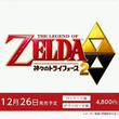 『ゼルダの伝説 神々のトライフォース2』の発売日が2013年12月26日に決定!