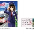 長野・上高地線イメージキャラクターボイス、『ラブライブ!』新田恵海を起用