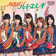 AKB48 小嶋陽菜センター 33rdシングル「ハート・エレキ」ジャケ写・MV解禁!