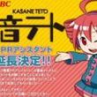 重音テト『HBC(北海道放送) PRアシスタント』の任期が半年間延長決定!