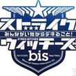 【速報!】『ストライクウィッチーズ』の新テレビシリーズ&OVAが製作決定!
