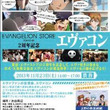 エヴァ友の輪を広げよう! エヴァ好きの集まる大規模な交流会「エヴァコン」が渋谷で開催決定!