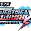 『電撃文庫 FIGHTING CLIMAX』新たな参戦キャラクターとして『デュラララ!!』の平和島静雄と『アクセル・ワールド』の黒雪姫が登場!
