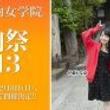 井上麻里奈さん、伊藤かな恵さんがおくるラジオ『神戸前向女学院。』が、1年ぶりのイベントを開催! マリン先行チケット販売は10/18から!