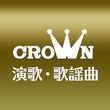 日本クラウン、YouTube演歌・歌謡曲チャンネル開設