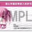 「ロウきゅーぶ!」アニメ化フェア記念、メイトで特典配布