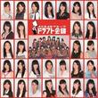 AKB48グループドラフト会議をひかりTVで完全生中継!