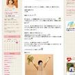 『デ・ジ・キャラット』でじこ役や『ローゼンメイデン』ジュン役の声優の真田アサミさんがブログで結婚を発表