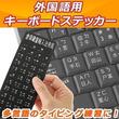日本語キーボードを外国語キーに簡単チェンジ 外国語キーボードステッカー
