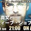 【本日21時放送】映画『スティーブ・ジョブズ』公開記念特番「堀江貴文とスティーブ・ジョブズ」開催