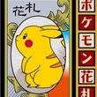 「ポケモン花札」発売決定 日本伝統のカードゲームと人気キャラがコラボ