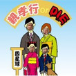 四星球「親孝行 or DIE」は親への感謝歌ったコミックソング