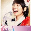 あまちゃんDVD・Blu-rayDisc BOX第2弾『あまちゃん 完全版 DVD-BOX 2』が売り上げ総合で上位に食い込む