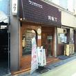 「孤独のグルメ」聖地巡礼が大迷惑に...登場する板橋・洋食『アームロック店』の真実