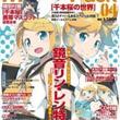 初音ミクまるごと雑誌『MIKU-Pack music & artworks feat.初音ミク 04』が11月16日に発売!