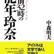 石原慎太郎は前田敦子か。見立ての天才・中森明夫『午前32時の能年玲奈』