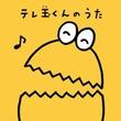 ゆるキャラソング「テレ玉くんのうた」作曲は前山田健一