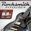 『ロックスミス2014』第4弾DLCはイギリス・ロックバンドの雄、レディオヘッドの楽曲が楽しめる