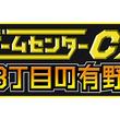 『ゲームセンターCX3丁目の有野』発売日が延期に