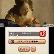 『ニンテンドー3DSガイド ルーヴル美術館』ルーヴル美術館の感動を体験できるニンテンドー3DSダウンロードソフトが登場