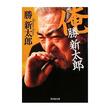 若山騎一郎&仁美凌が覚せい剤取締法違反で逮捕...『ほぼ日刊 吉田豪』連載88