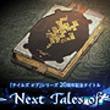 「テイルズ オブ」シリーズの最新マザーシップタイトルは12月12日19:00開始のイベントで発表。発表会の模様はニコニコ生放送で配信