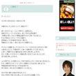 人気声優・島﨑信長さんがニコ動で覆面の歌い手だった!? ネットでの騒動に本人がブログで真相を語る