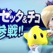 『大乱闘スマッシュブラザーズ for Nintendo 3DS/Wii U』に『マリオギャラクシー』シリーズよりロゼッタ&チコが参戦決定!