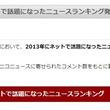 2013年ネットで話題になったニュースが決定ニコニコニュースコメント数ランキング発表