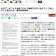 『ニコニコ動画』2013年ニュースランキングが発表! 上位はあの記事……