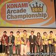 """KONAMI Arcade Championship 2013""全部門のチャンピオンが決定"