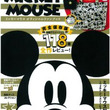 ミッキーとミニーの声はウォルト・ディズニーそのひとだった。ミッキーマウス映画ベスト10
