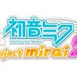 『初音ミク Project mirai 2』の更新データが配信開始