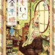 持田あきの読切シリーズ「おもいで金平糖」りぼんに初登場
