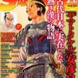 サムライエース休刊、ヤマトタケル・光圀伝などは継続予定