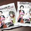 アニメ『夜桜四重奏〜ヨザクラカルテット〜』槍桜ヒメの大好物が商品化! 「宝々蘭」のラーメンを食べてみた