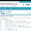 日本のインターネット広告の歩みがわかるDMLのインターネット広告の歴史