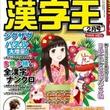 2013年を振り返る! 2013年の流行語の漢字読めるかな?
